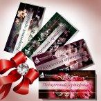 Поздравьте близких с праздником!!!  Подарочные сертификаты от Розового Сада!!!