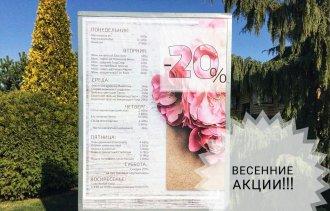 """В питомнике """"Розовый Сад"""" весенние акции!!"""