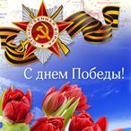 С Днем Победы!!! Акция продолжается!!!
