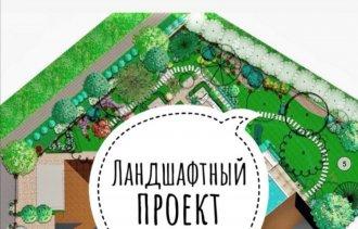 Ландшафтное проектирование - основа создания идеального сада!